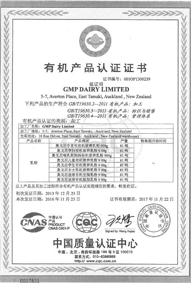 CQC Organic 证书-2